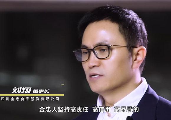 竞博jbo食品宣传片